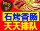 阿里山石烤香肠 诚邀加盟