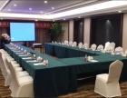 北京千人会议酒店南城大兴会议中心