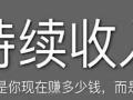 【独步全球】加盟官网/加盟费用/项目详情