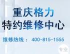 重庆市空调清洗 维修 加氟上门服务 不制冷维修 修不好不收费