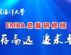emba哪里好 山东总裁班 海大EMBA总裁班 企业高管培训