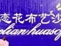 韶关乐昌广告设计制作写真广告布招牌门头名片设计