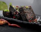 黑色经典长沙臭豆腐加盟费多少?小成本加盟-0经验也能赚大钱