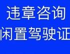 北京回收闲置驾驶证利用,违章咨询办理微电同号
