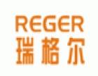 瑞格尔净水器加盟