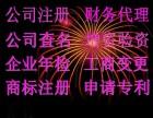 北京代理记账纳税申报代办社保代办许可证
