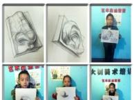寒假美术培训班.素描.书法.动漫.油画.少儿绘画.零基础学画