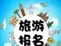 黄岛(胶南)5A级国际旅行社
