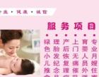 艾月儿母婴护理专业月嫂、育婴师、产后催乳通乳