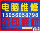 合肥经开区明珠广场,百乐门,尚泽国际,中环城港澳广场维修电脑