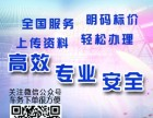 惠州地区壹首车务代办,违章查缴,异地委托书,六年免检盖章