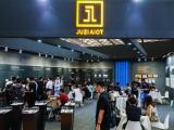 2020上海智能家居展览会参展报名 智能家居产品展 欢迎来电