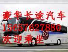 客車)溫州到上海大巴汽車(發車時間表)幾個小時能到+價格多少