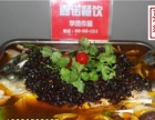 巫山烤全鱼加盟 学习烤鱼炒料技术烧烤小吃技术加盟