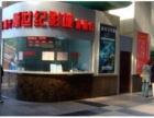 电影院加盟哪家好 新世纪电影院加盟费多少