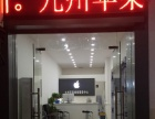 九江九州苹果维修服务中心