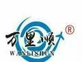 欢迎海皇商务旅租入驻万里顺旅游服务平台