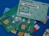 深圳供应大量移动手机测试卡,移动试机卡
