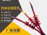 供应35kv户外WSY-35/3.2三芯电缆接头热缩电缆附件