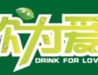 饮为爱饮品加盟