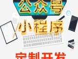 企业网站商城网站,小程序,APP开发