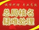现成北京金融服务外包公司转让