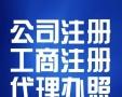 蒙城县公司注册商标注册