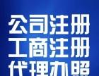 涡阳县本地 代理注册公司营业执照核名变更工商事项