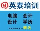 昌乐成人高考报名提升学历认准老校昌乐英泰职业学校二十年保障