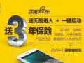 奥迪Q3升级一键启动手机控车系统