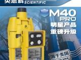 英思科M40 Pro四合一气体检测仪