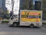 漳州LED广告宣传车租赁,漳州流动视频车出租
