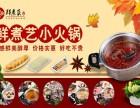 鲜煮艺火锅加盟优势 吧台1元小火锅加盟/自助小火锅加盟