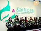深圳哪里可以学习插花哪个学校好