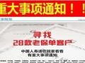 中国人寿寻找拥有28款老保单客户