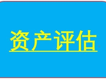 北京民辦醫院評估,外資醫院評估,醫療設備評估