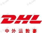 河北安平饶阳DHL化工品国际快递4-8折收货