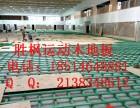 体育木地板,体育馆木地板价格,河南周口篮球木地板生产厂家