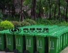 买物业保洁垃圾桶找尚绿环保,给您一百个放心
