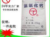 医药级氢氧化钙 高纯氢氧化钙  含量98