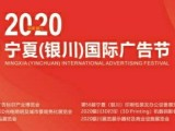 2020银川国际广告节