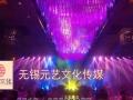 无锡元艺文化策划专家年会婚庆礼仪媒体宣传活动