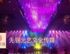 元艺文化策划专家年会婚庆礼仪媒体宣传活动