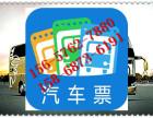 客车)从温州到天津汽车班次(发车时刻表)几个小时+多少钱?