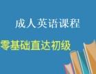 北京空乘英语培训,零基础英语培训,一对一培训包学会