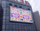 专业源自于专注深圳优质品牌LED显示屏生产厂家!