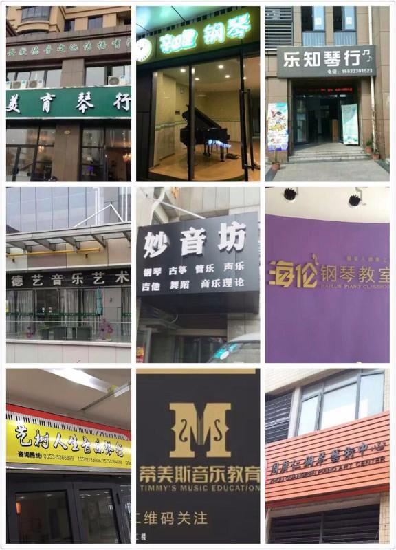 芜湖专业搬运钢琴 立式三角钢琴搬运 长短途都行