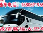 晋江到周口专线长途客车 //15805919685全程高速