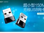 FAST 迅捷 FW150US 150M 超小 迷你型 USB无线网卡 一件代发