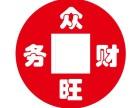 杭州众旺财务,企业的好伙伴